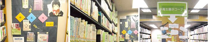 画像:鶴巻図書館