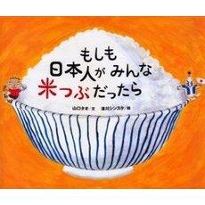 「もしも日本人がみんな米つぶだったら」の表紙画像