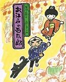「お江戸の百太郎」の表紙画像