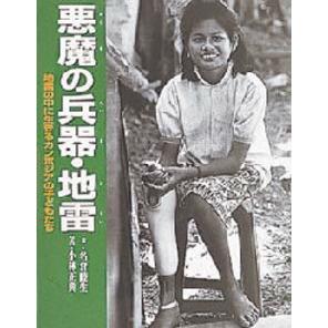 「悪魔の兵器・地雷-地雷の中に生きるカンボジアのこどもたち-」の表紙画像