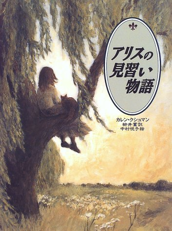 「アリスの見習い物語」の表紙画像