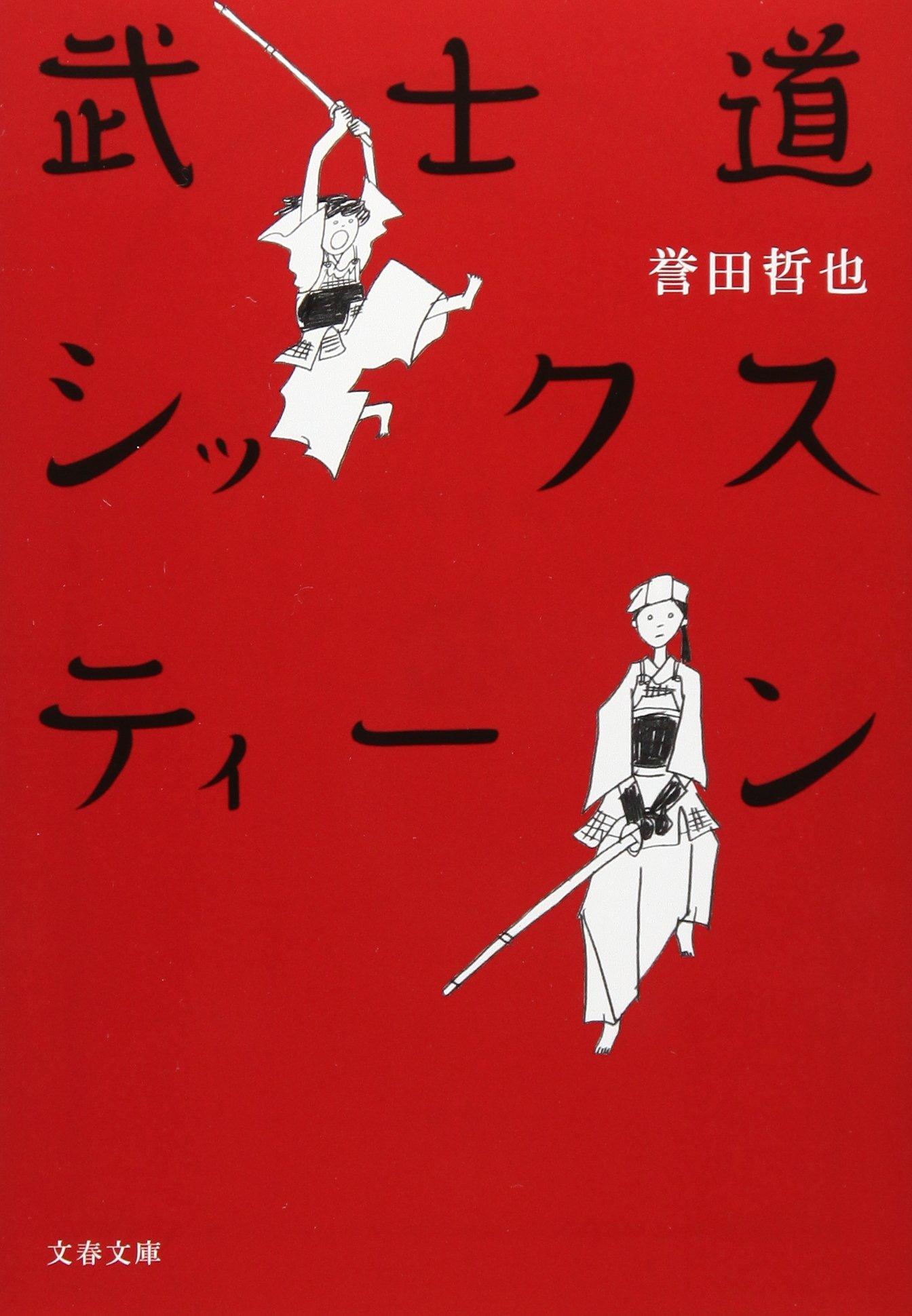 「武士道シックスティーン」の表紙画像