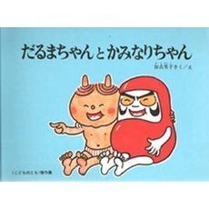 「だるまちゃんとかみなりちゃん」の表紙画像
