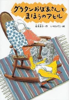 「グラタンおばあさんとまほうのアヒル」の表紙画像