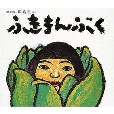 「ふきまんぶく」の表紙画像