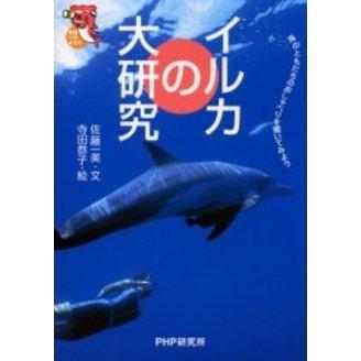 「イルカの大研究」の表紙画像