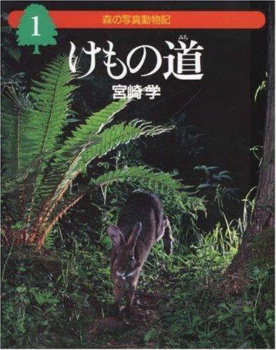 「森の写真動物記 1」の表紙画像