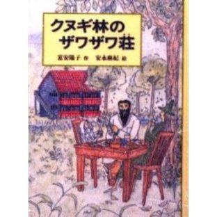 「クヌギ林のザワザワ荘」の表紙画像