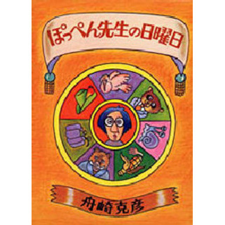 「ぽっぺん先生の日曜日」の表紙画像
