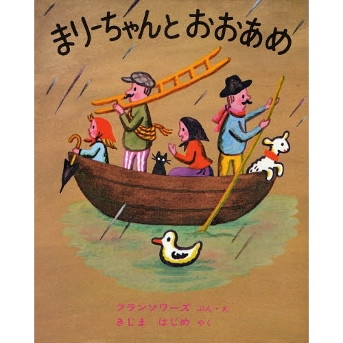 「まりーちゃんとおおあめ」の表紙画像