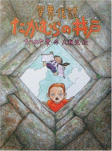 「冥界伝説・たかむらの井戸」の表紙画像