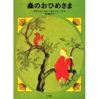 「森のおひめさま」の表紙画像