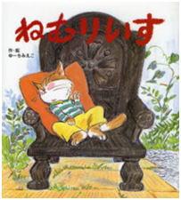 「ねむりいす」の表紙画像