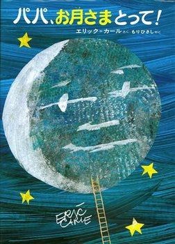 「パパ、お月さまとって!」の表紙画像