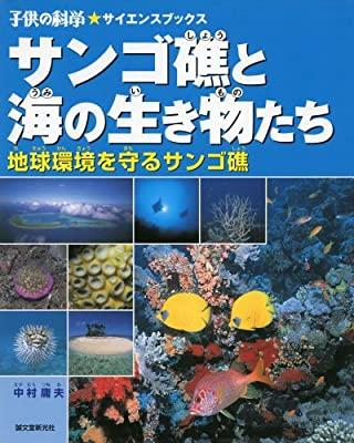 「サンゴ礁と海の生き物たち」の表紙画像
