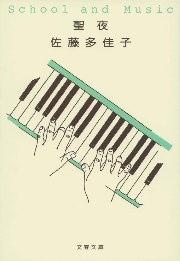 聖夜 -School and Music
