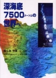 「深海底7500メートルの世界へ」の表紙画像