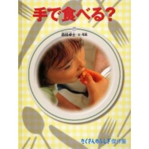 「手で食べる?」の表紙画像