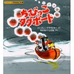 「ちびっこタグボート」の表紙画像