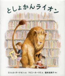 「としょかんライオン」の表紙画像