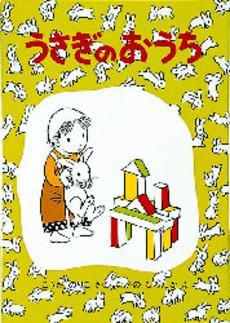 「うさぎのおうち」の表紙画像