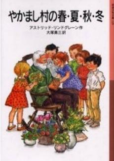 「やかまし村の春・夏・秋・冬」の表紙画像