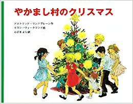 「やかまし村のクリスマス」の表紙画像