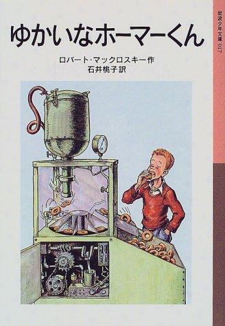 「ゆかいなホーマーくん」の表紙画像