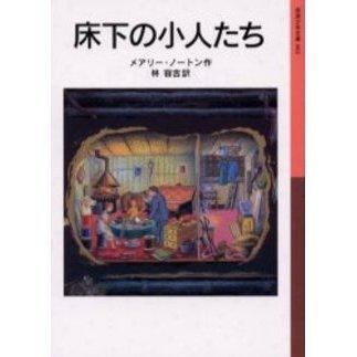 「床下の小人たち」の表紙画像