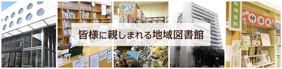 皆様に親しまれる地域図書館